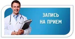 талоны к врачу через интернет челябинск