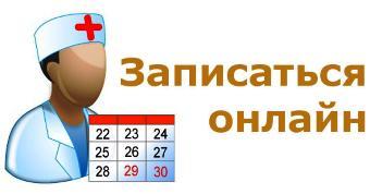 Записаться к врачу травматологу ростов на дону пролетарский район