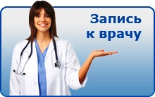 На приеме у врача онлайн